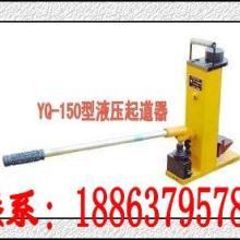 供应YQ-150液压起道器钢轨起道机工作压力60MPa图片