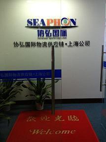 上海自由贸易区报关/清关|进口代理公司