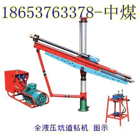 供应全液压坑道钻机的型号