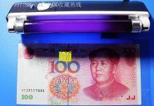 供应验钞机便携式/紫外验钞灯/带手电筒