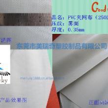 供应网眼布 环保PVC夹网布 PVC透明夹网布贴合EPE
