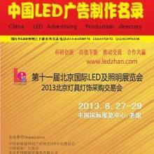 供应新疆吸塑广告公司《中国LED广告制作名录》批发