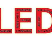 中国LED显示屏市场分析及发展趋势价格表