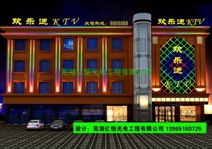 宣城数码管亮化公司酒店亮化KTV亮化照明效果设计公司