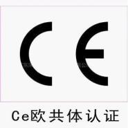 深圳电源适配器CE认证ERP能效图片