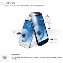 供应亚太版i939水货三星手机