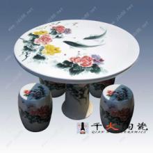 供应陶瓷桌凳批发 定做陶瓷桌 定做陶瓷凳