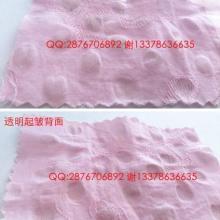 供应纯棉立体透明起皱浆生产厂家