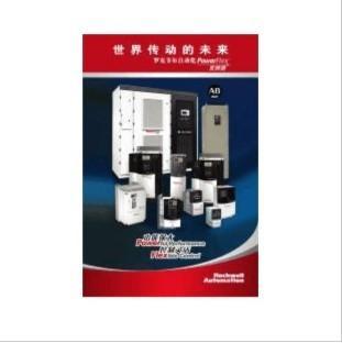 供应罗克韦尔工控系统及装备PLC全系列