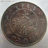 杭州大清银币价格专业鉴定买卖图片