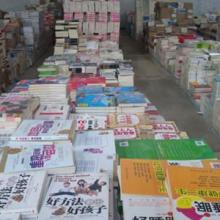 供应畅销书籍图书批发养生励志特价图