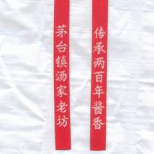 供应酒丝带河南最大白酒类包装刺绣厂图片