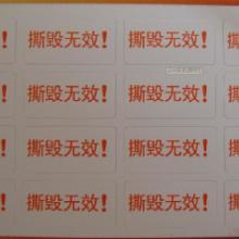 苏州标签印刷厂供应易碎纸标签 质保标签