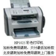 供应北京惠普1022打印机硒鼓加粉