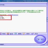 企业QQ办公即时通信软件图片