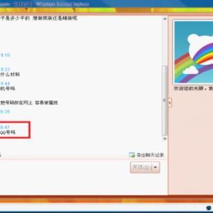 企业QQ的办公考勤方法图片