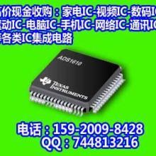 手机IC回收