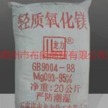 供应氧化镁