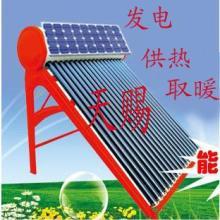 供应光电光热太阳能热水器