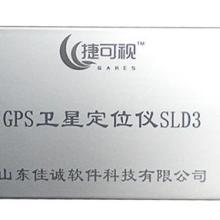 供应捷可视GPS卫星定位仪_山东GPS