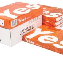供应益思复印纸 70G A4 500P(橙色包装)110