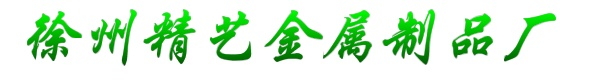 徐州精艺金属制品厂
