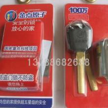 供应月牙型金点原子锁金点原子锁6048