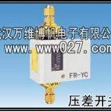 供应压力仪表 消防设备用差压变送器