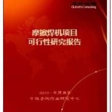 供应摩擦焊机项目可行性研究报告