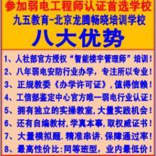 供应西宁安防工程师培训报名考试考证批发