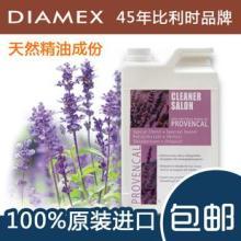比利时进口diamex宠物薰衣草精油窝舍清洁液环境除臭除味