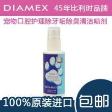 比利时进口DIAMEX宠物口腔护理除牙垢除臭清洁喷剂