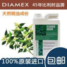 比利时进口diamex桉树精油窝舍清洁液环境除臭除味批发