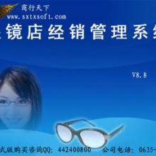 供应眼镜店管理系统