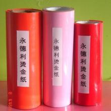 供应美国烫金纸皇冠电化铝CFC烫金箔