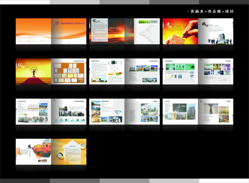 画册画册设计首选东莞旋风广告公司专业为您提供画册设计 -一呼百应图片
