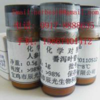 供应补骨酯查儿酮 植物提取物 对照品 厂家 价格
