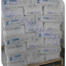 供应钛白粉供应