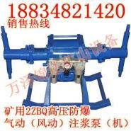 2ZBQ系列气动风动注浆泵云南贵州图片
