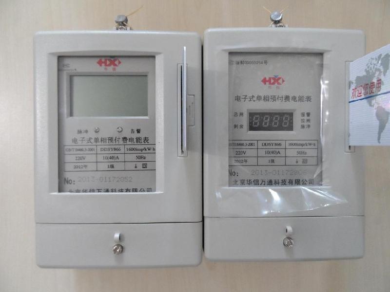 电表单相图片 电表单相样板图 北京磁卡电表单相磁卡电表 ...