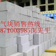 供应湖北省各大品牌加气块平价销售