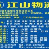 泉州江山物流承接泉州泉州至全国各地行李托运业务@ 泉州行李托运