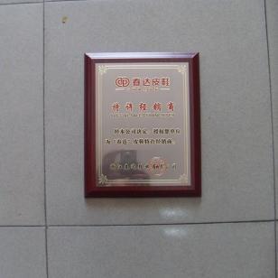 上海木制授权奖牌地产公司奖牌图片