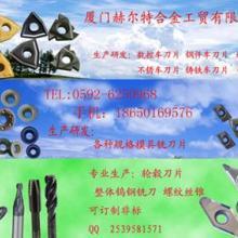 供应台湾赫尔特数控刀具