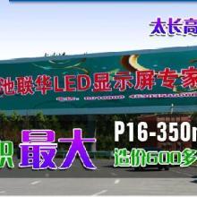供应贵州铜仁LED全彩显示屏