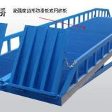 供应移动式液压登车桥 货物装卸货平台 货物装卸平台车