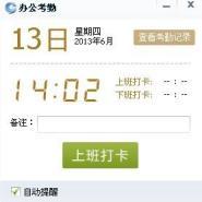 企业QQ办公考勤图片