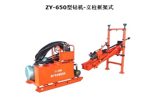 供应厂家供应ZY650煤科院全液压坑道钻图片