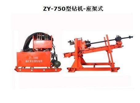 供应厂家供应ZY750煤矿用液压钻机图片