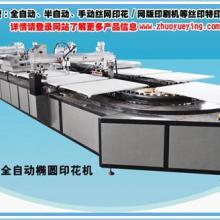 供应冠达机械  GD-TY5070  油墨印花机